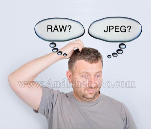 30995313rr - تفاوت فایل های jpg و raw و کاربرد آن