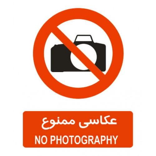 6er 8 500x500 - حقوق حاکم بر عکاسی در اماکن عمومی و خصوصی