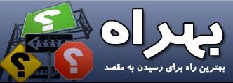 behrah%20logo - آتلیه اندیشه نو در وب سایت بهراه