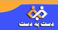 dastbedast%20logo - بهترین آتلیه عکاسی شرق تهران - پستگاه - آگهی و تبلیغات در گوگل