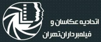 etehadiye%20akso%20film%20 %20andisheh%20no - آتلیه اندیشه نو دارای مجوز رسمی از اتحادیه عکاسان و تصویر برداران تهران