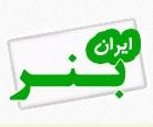 Iran Banner , ایران بنر سایت تبلیغات و تجارت ایرانیان - آتلیه عکاسی اندیشه نو