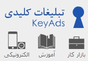 keyads%20phographic%20studio%20atelier%20andisheh%20no - تبلیغات کلیدی - ثبت آگهی و نیازمندیهای بازار