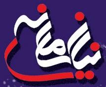 niazsamaneh%20logo%20website - نیاز سامانه - راه اندازی وب سایت جدید تبلیغاتی آتلیه عکاسی