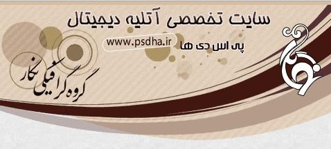 psdha - تبلیغات آتلیه اندیشه نو در سایت پی اس دی ها