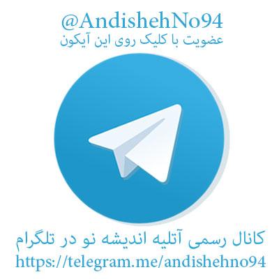 عضویت در کانال تلگرام آتلیه عکاسی و فیلمبرداری اندیشه نو